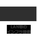 LAN等のインフラ整備